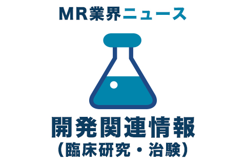 慶大病院 パレクセルと臨床試験で提携
