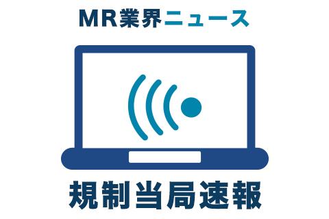 田村厚労相 ノバルティスに更なる行政処分を検討