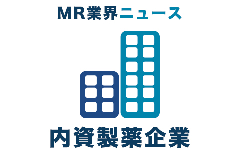 MeijiSeikaファルマ、抗がん剤「ダリナパルシン」の国内ライセンスを取得(内資)