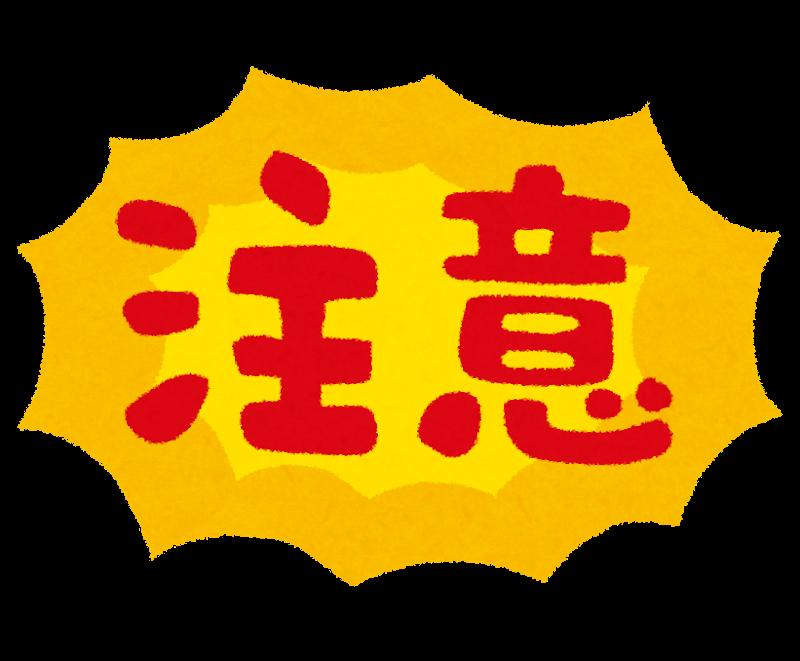 抗血小板薬の中止遅れで手術・検査延期に。日本医療機能評価機構が注意喚起