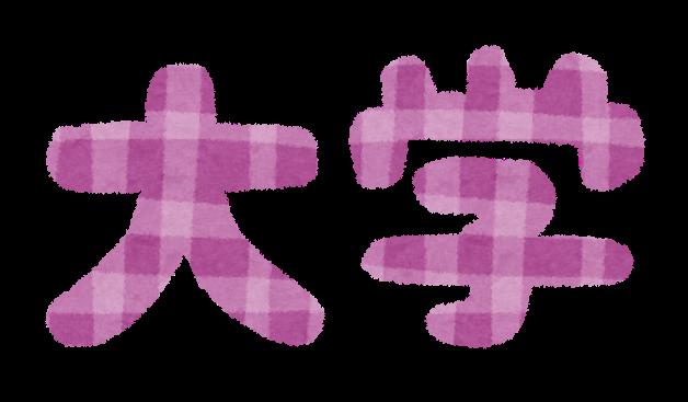 神戸大、APEC認定センター目指し始動。海外の規制担当者育成。日本主導の調和推進へ