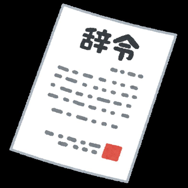 MR認定センター:専務理事に製薬協・田中徳雄常務「MRの社会的地位向上に貢献」。MR出身者で初