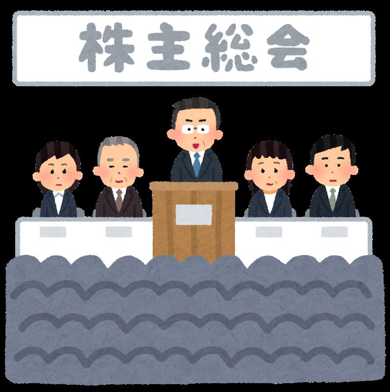 報酬返還ルール「受け入れるべき」。武田創業家の和久氏、27日の株主総会に向け(内資)