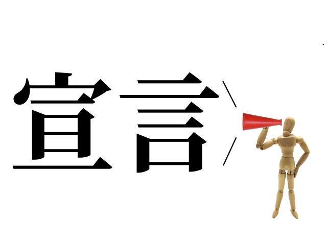 日本医師会と世界医師会:UHC東京宣言を採択。政府のリーダーシップへの支援を表明