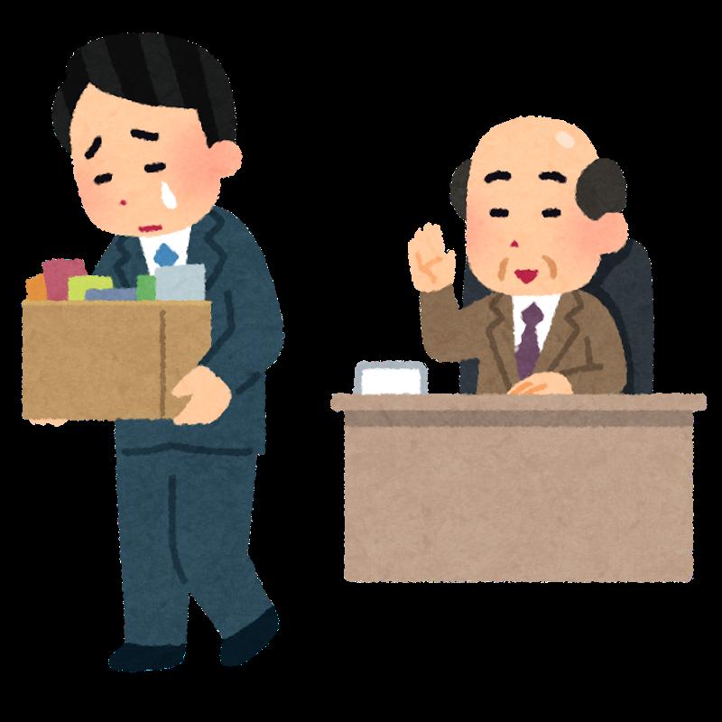 ファイザー:早期退職者募集へ。50歳以上対象、競合社転職者は割増退職金上乗せせず(外資)