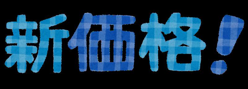 「タグリッソ」、市場拡大再算定を適用へ。厚労省、28日の中医協で報告へ