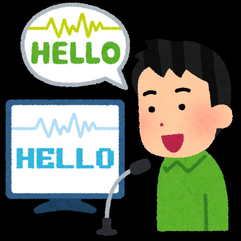 AI音声認識エンジンを強化、販売情報提供GLに対応。アドバンスト・メディア