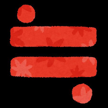 """日本ケミファのクレストールGE、先発品との適応違い解消。""""家族性""""の追加承認で(内資)"""