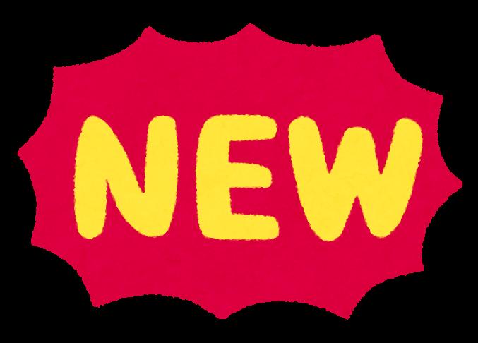 フェリング・キッセイ:ミニリンメルト新規格を発売へ。夜間頻尿治療薬として(外資、内資)