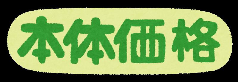 新薬薬価収載:小野のコララン錠が即日発売